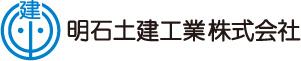 明石土建工業株式会社