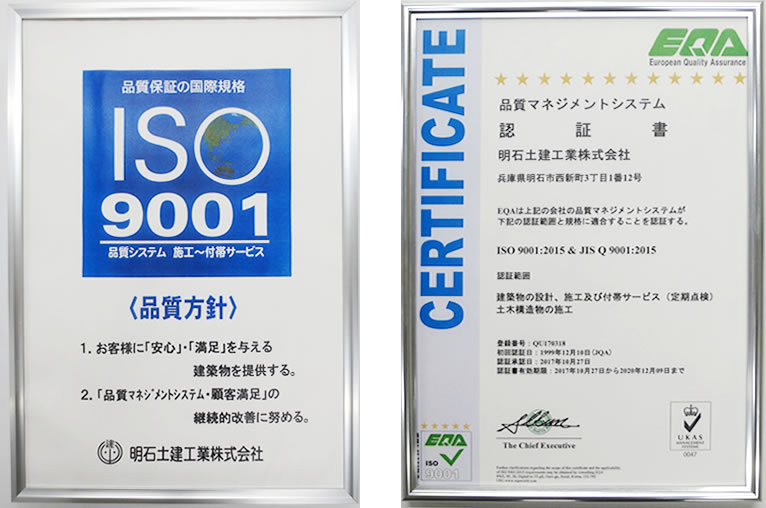 ISO9001, EQA品質マネジメントシステム認証