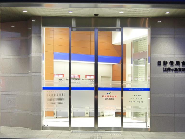 日新信用金庫 江井ヶ島支店(3)